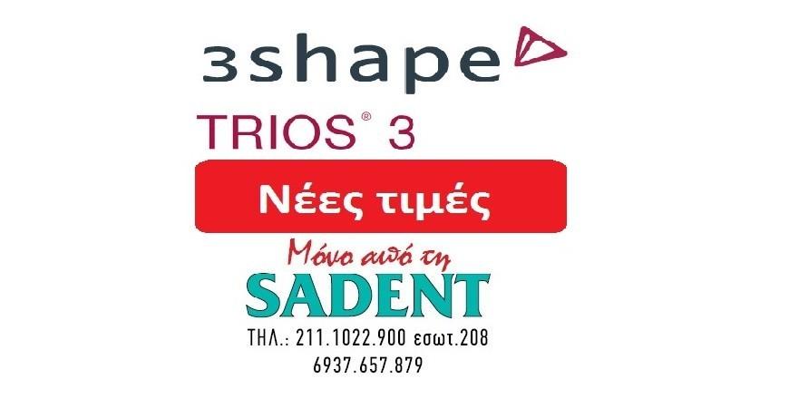 3shape Trios από 15.000 ευρώ μόνο από τη Sadent